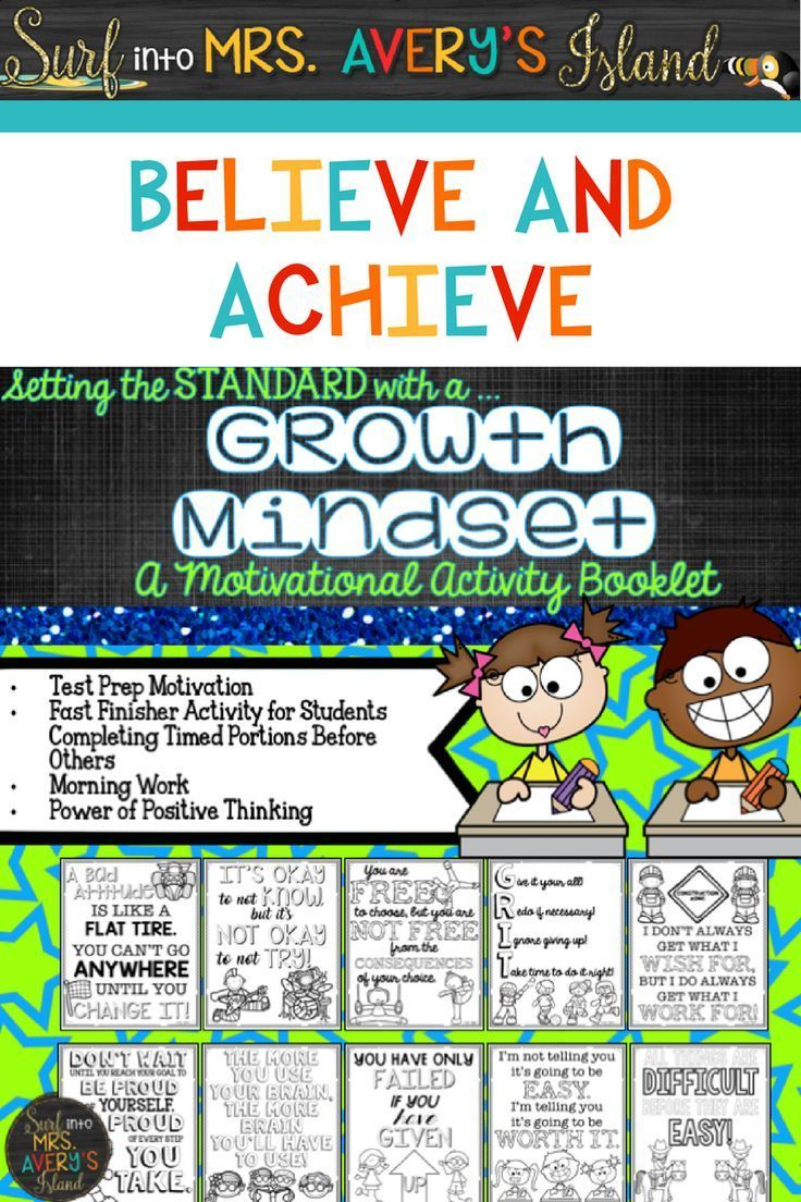 This no prep Growth Mindset activity is a perfect resource for preparing your students' minds for academic success in the classroom or on their standardized tests!