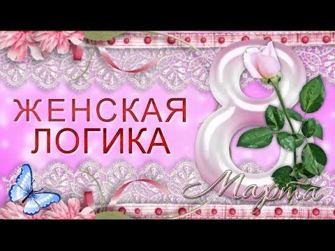 S Prazdnikom 8 Marta Prikolnoe Video Pozdravlenie S Dnem 8 Marta