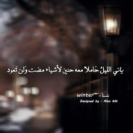 يأتى الليل حاملا معه حنين لأشياء مضت ولن تعود Arabic Quotes Words Image