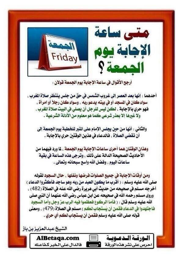 Desertrose ساعة الإجابة يوم الجمعة Quran Tafseer Quran Verses Islamic Information