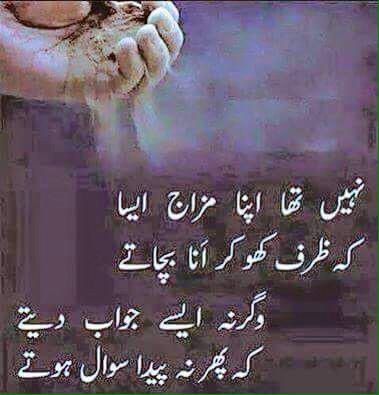 Pin By Samia Ostadi On Poetry Love Poetry Urdu Urdu Funny Poetry Poetry Feelings
