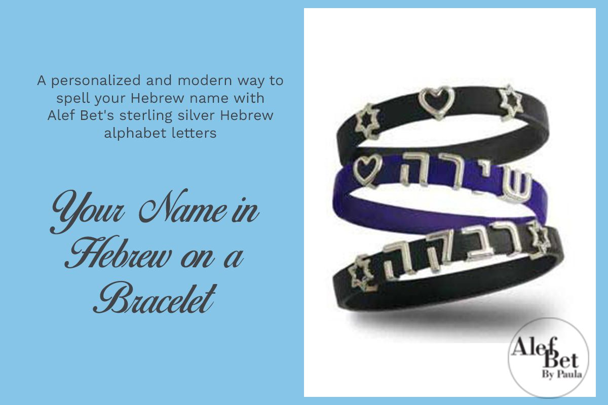 337569b0cdffb A Personalized And Modern Way To Spell Your Hebrew Name With Alef ...