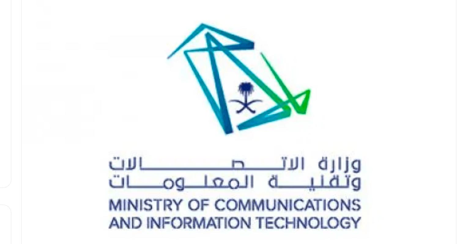 وزارة الاتصالات وتقنية المعلومات تعلن عن مسار التجارة الإلكترونية للجنسين Information Technology Communications Technology