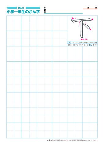 漢字 練習 1年生