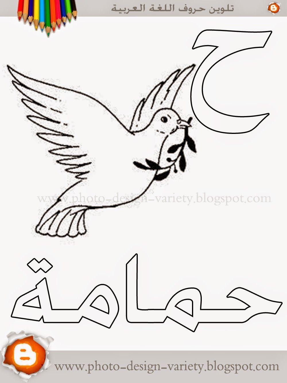 ألبومات صور منوعة البوم تلوين صور حروف هجاء اللغة العربية مع الأمثلة Alphabet Coloring Pages Arabic Alphabet Alphabet Preschool