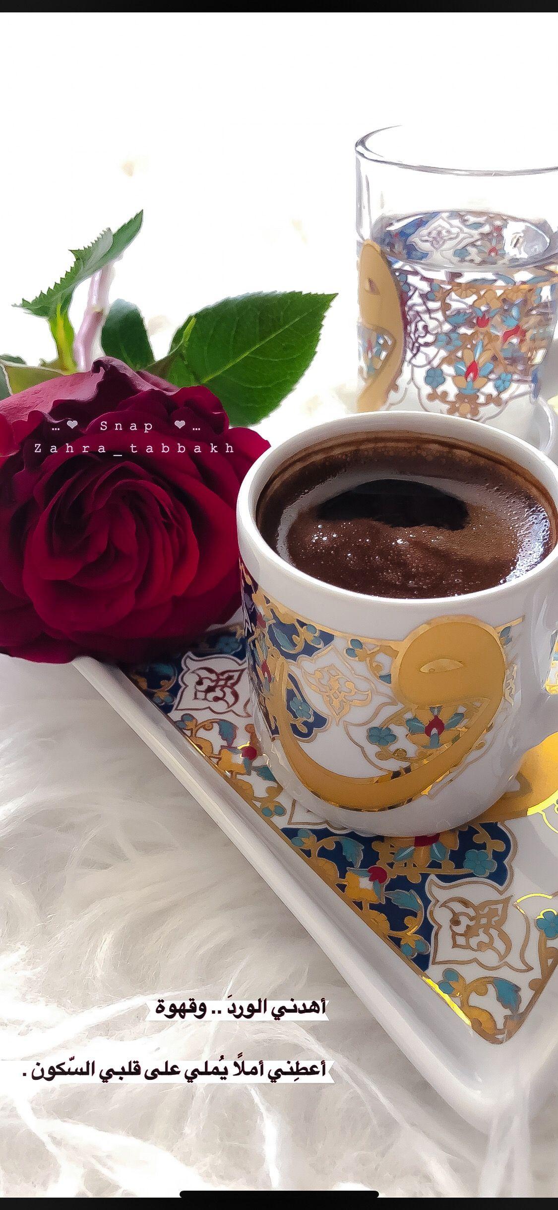 Pin By Tarfah On حكم My Coffee Food Coffee Time