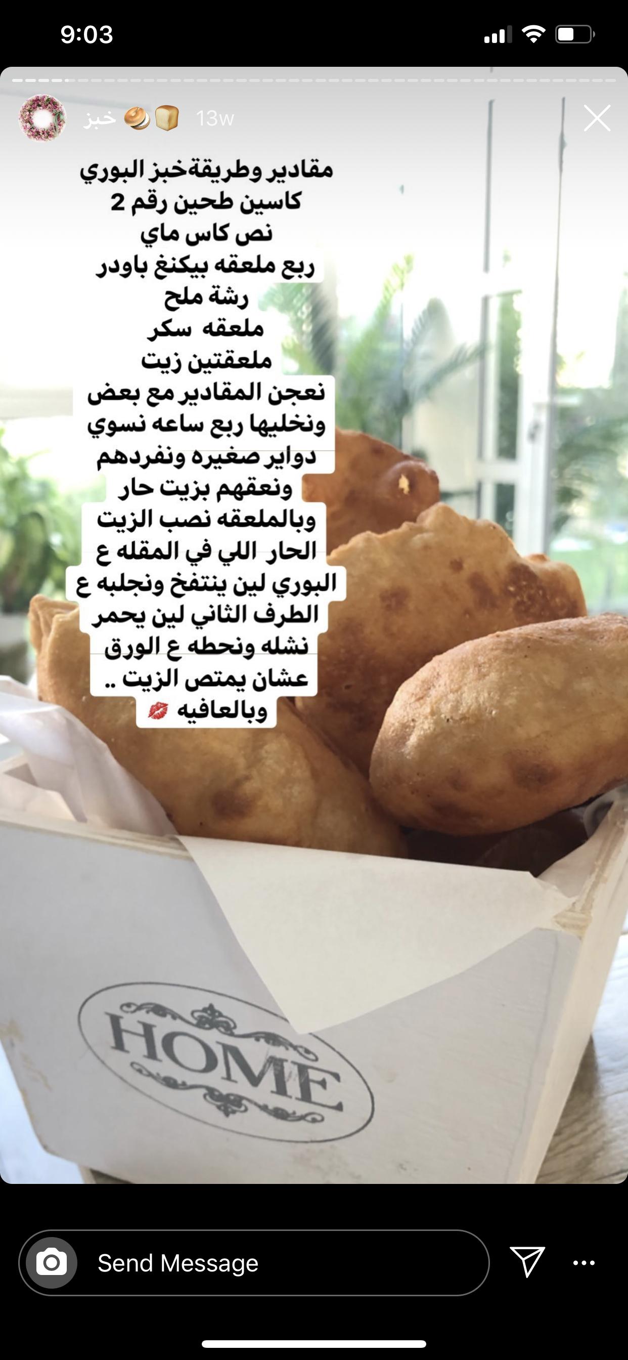 Pin By Maryam Alali On الخبز In 2020 Arabian Food Arabic Food Food