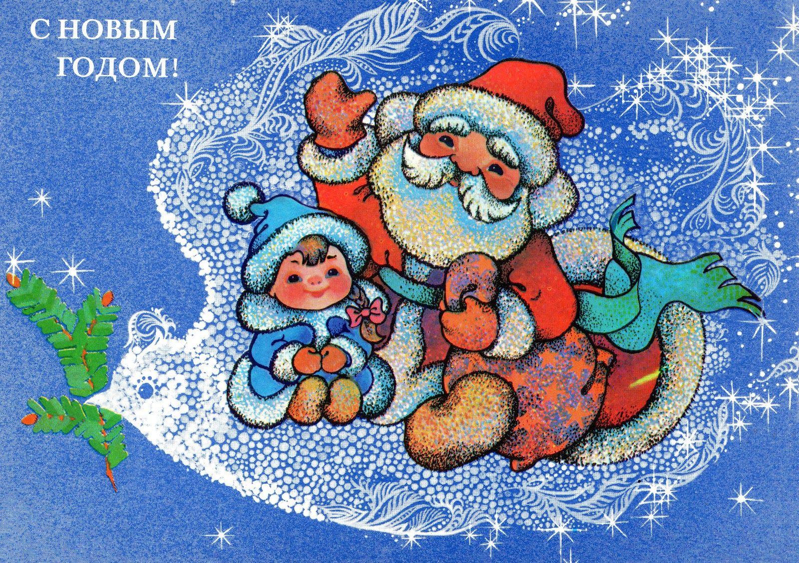 Кого или что изображают на новогодней открытке, успехом