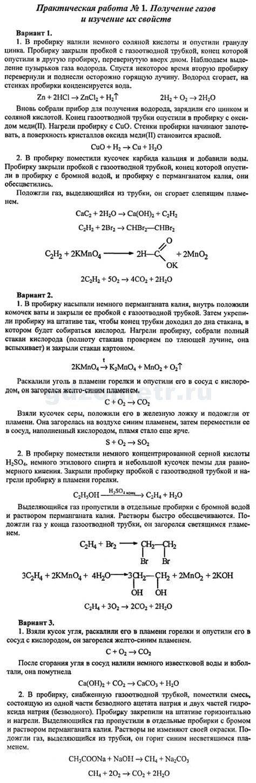 Онлайн ответыо химии габриелян базовый уровень 11 класс