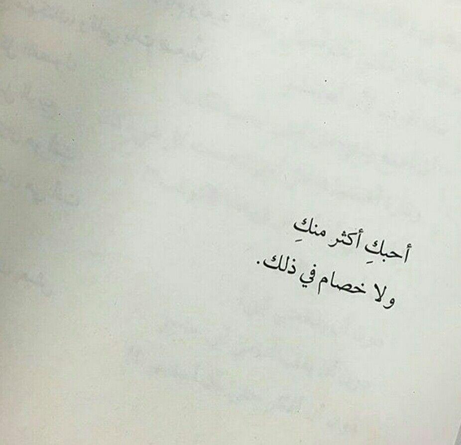 Pin By A M On اجمل الكلام Arabic Calligraphy