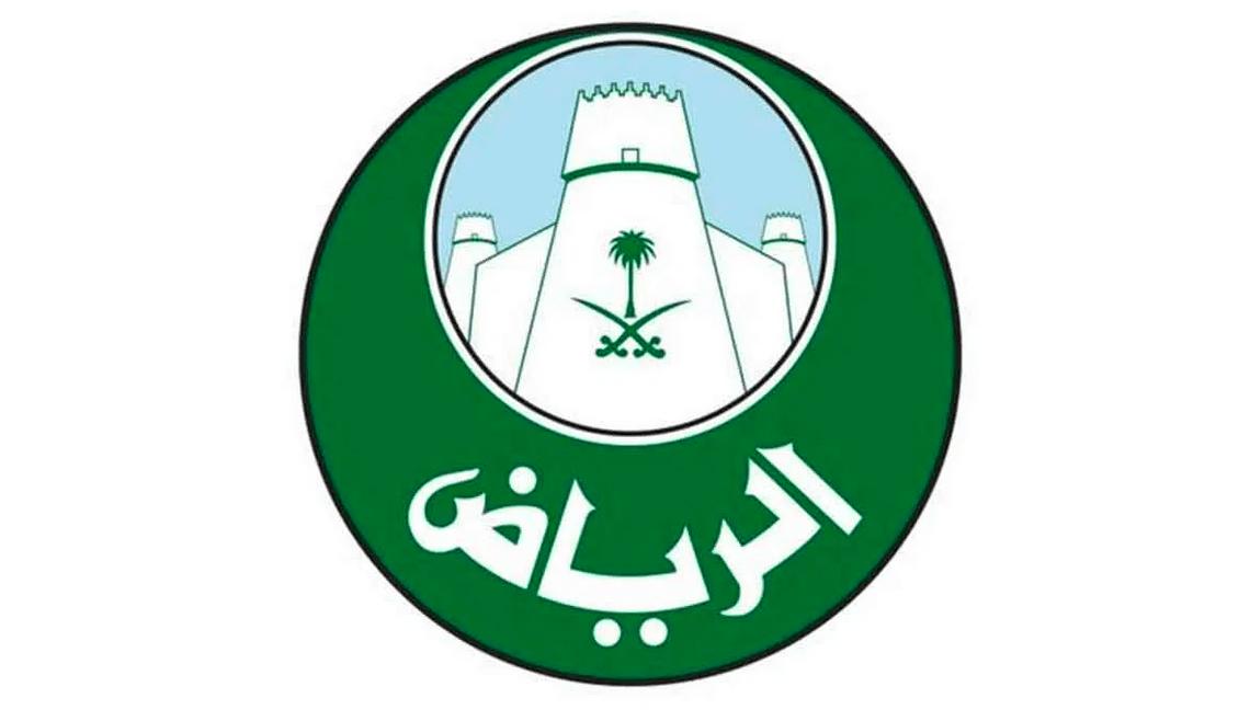 أمانة الرياض تعلن عن 28 وظيفة شاغرة من خلال جدارة للجنسين Sport Team Logos Juventus Logo Team Logo