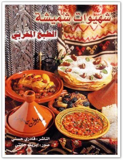 le livre de chhiwat choumicha