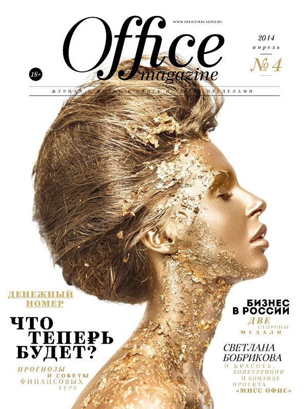 """""""GOLD"""" Office magazine cover on Behance"""
