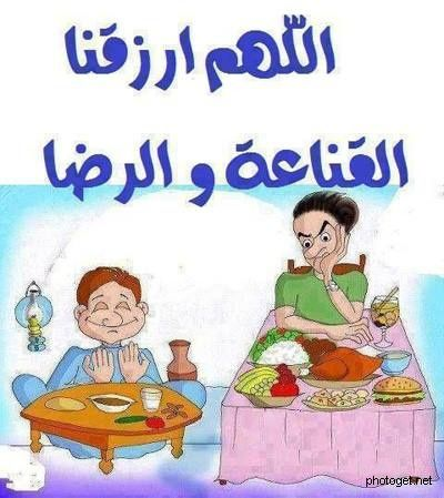 اللهم ارزقنا القناعة والرضا صور Best Children Books Back To School Pictures Pink Tiaras