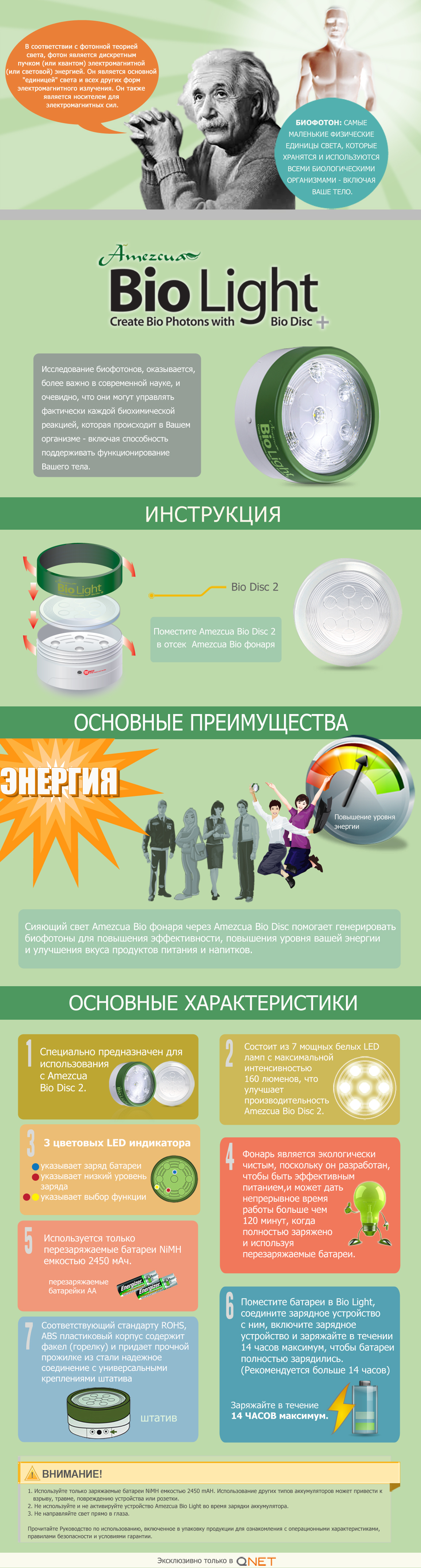 Amezcua Bio Light: Shine Your Way to Good Health! (Russian)