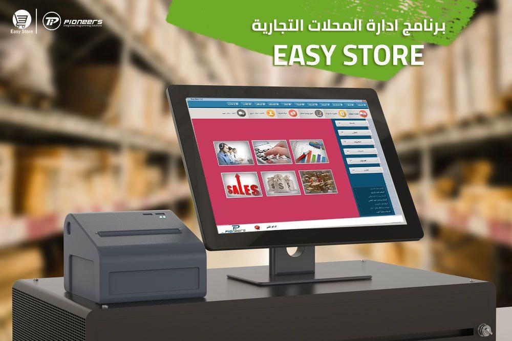 برنامج نقاط البيع Pos الكاشير والمخازن Easy Store Accounting Programs Public Company Accounting