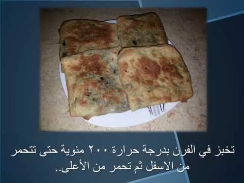 مطبق الزعتر الأخضر الفلسطيني Arabic Food Food Desserts
