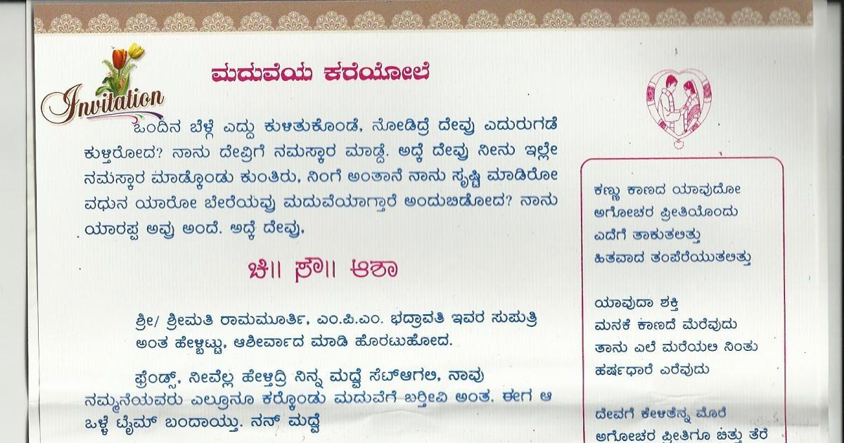 Image Result For Wedding Anniversary Kannada Image Result