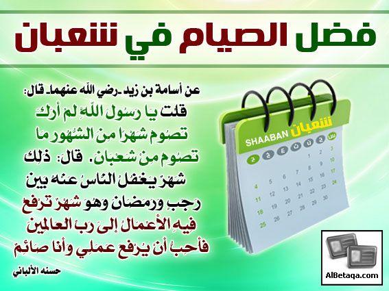 فضل صيام شهر شعبان وبدع ليلة النصف من شعبان Islamic Information Learn Islam Good Morning Arabic