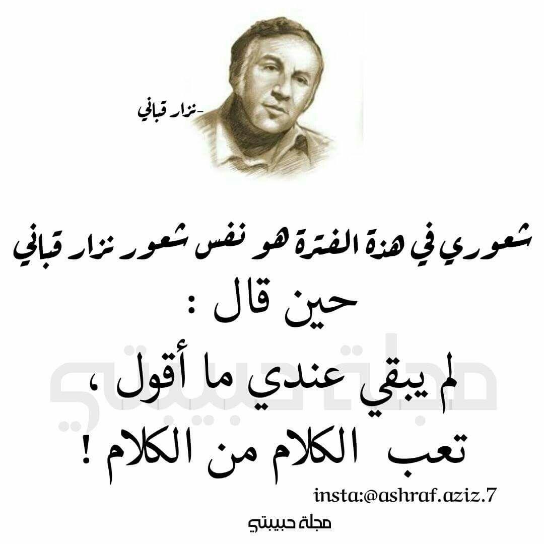 Pin De Sameh Elhouli En كتبلي بالعربي