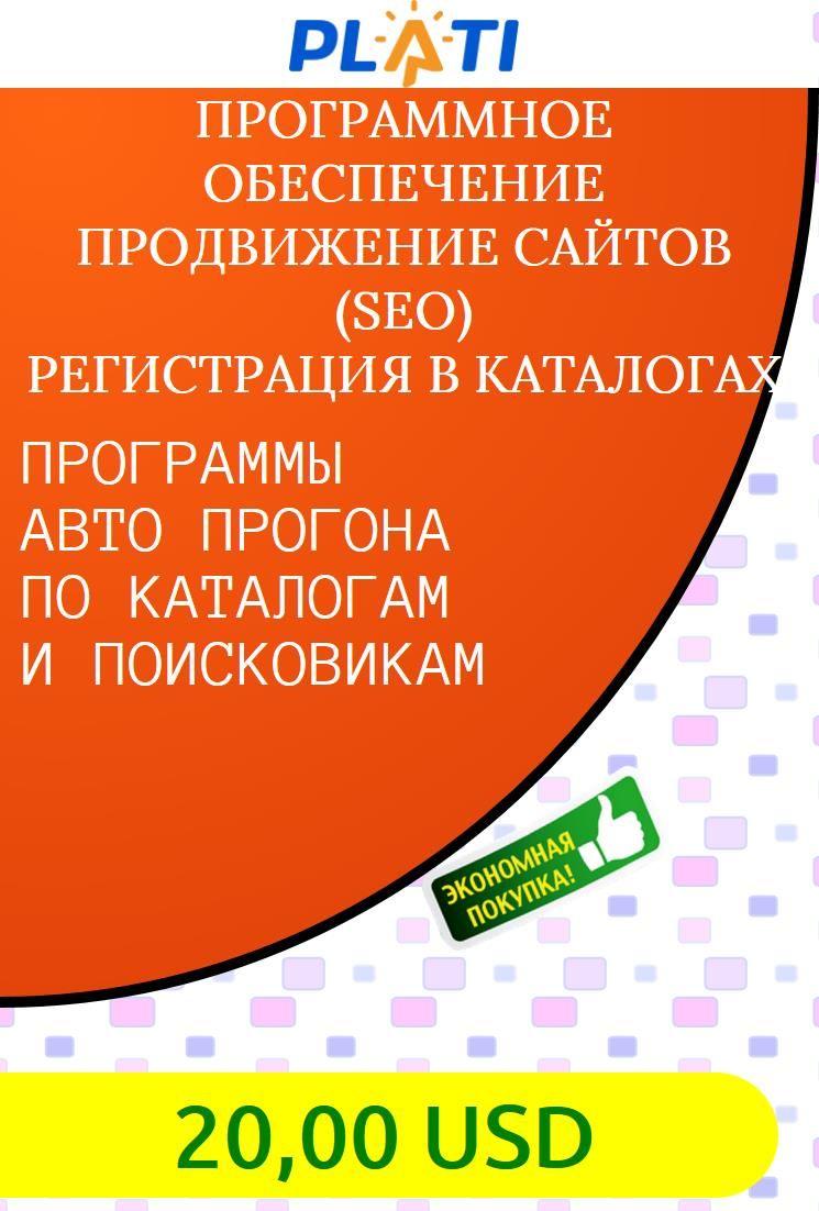 Програмы для прогона сайта по катологам купить в беларуси хостинг