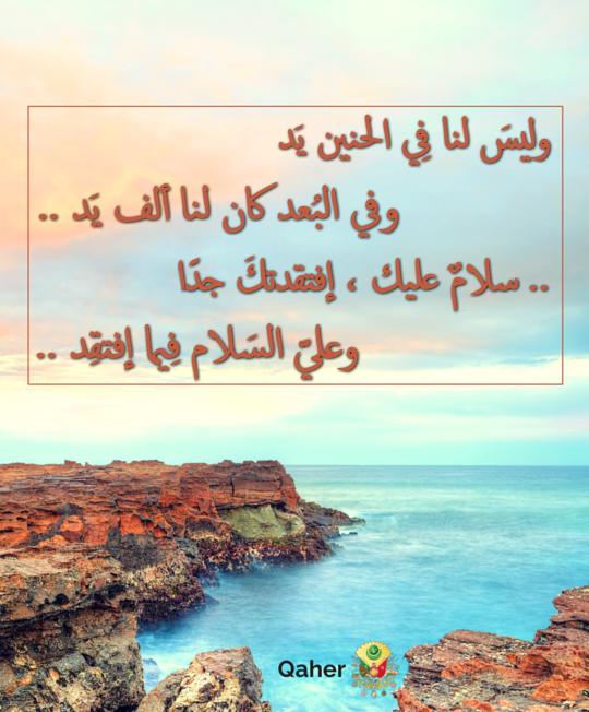وليس لنا في الحنين يد وفي البعد كان لنا ألف يد سلام عليك إفتقدتك جدا وعلي السلام فيما إفتقد Originally Publish Arabic Quotes Quotes Natural Landmarks