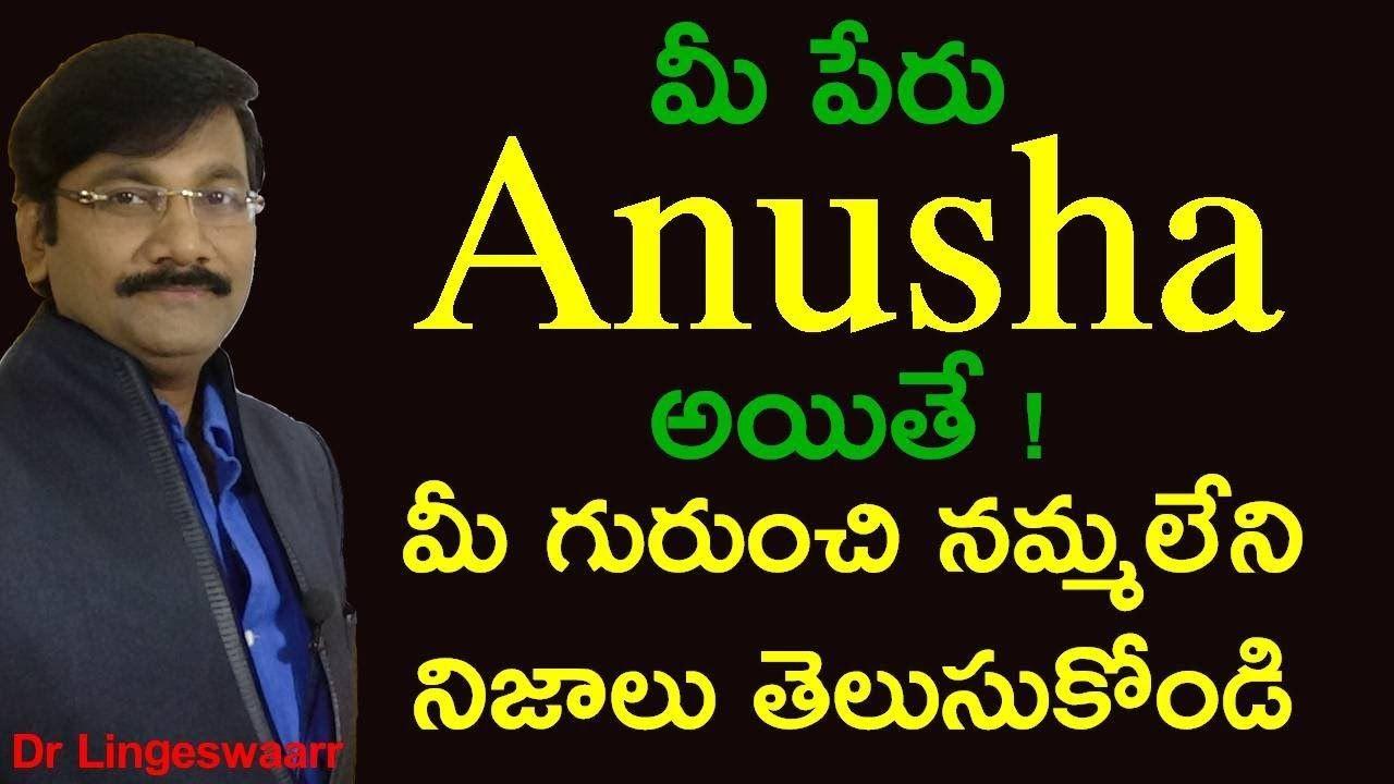 anusha name astrology