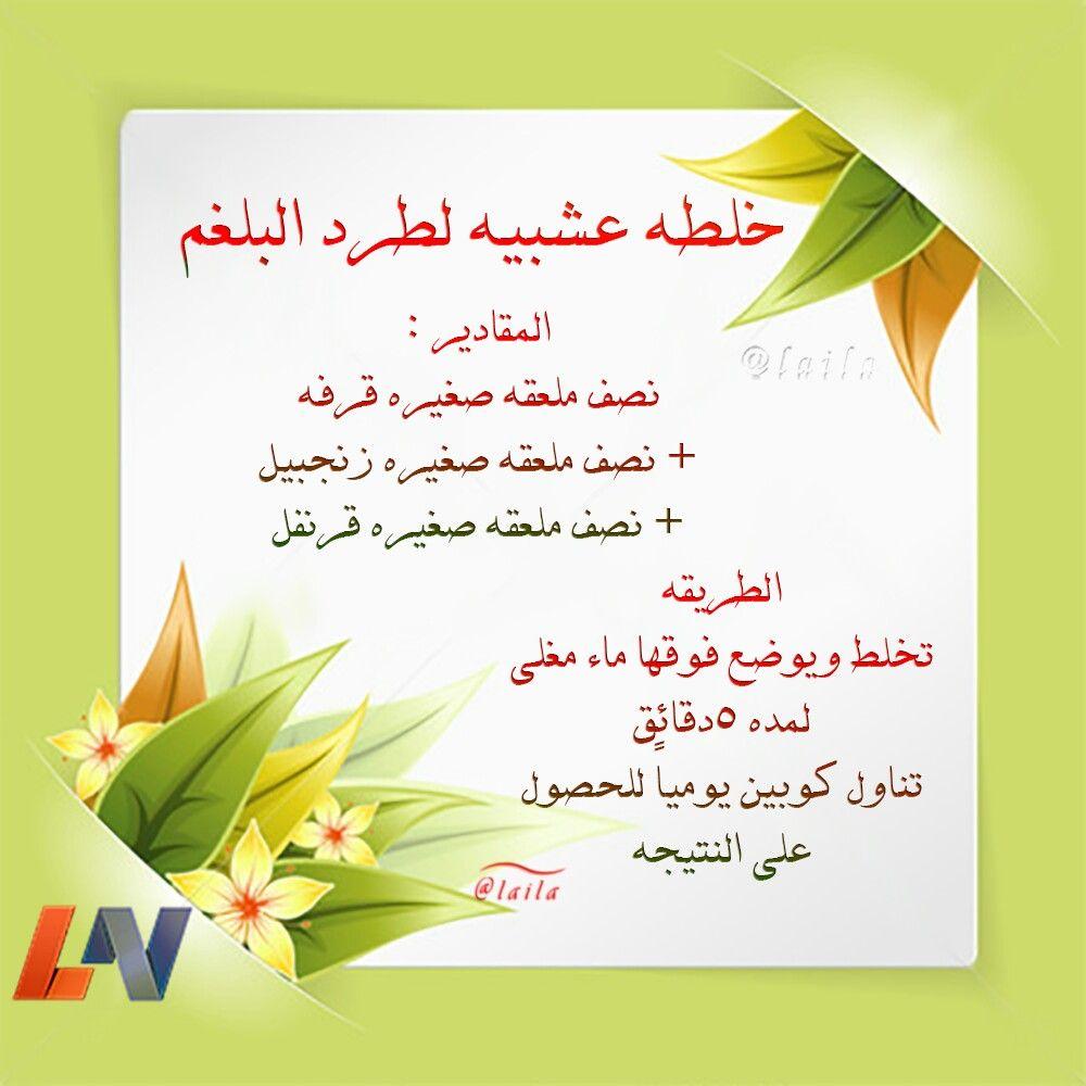 Pin By Eyad Hashim On علاج من الطبيعة Health Healthy Health Fitness Nutrition Health Advice