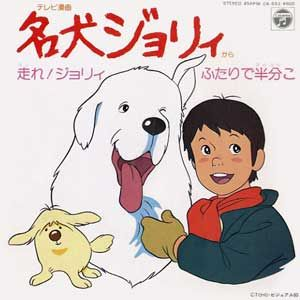 名犬ジョリィ 主題歌 テーマ曲 子供時代 子供番組 アニメ