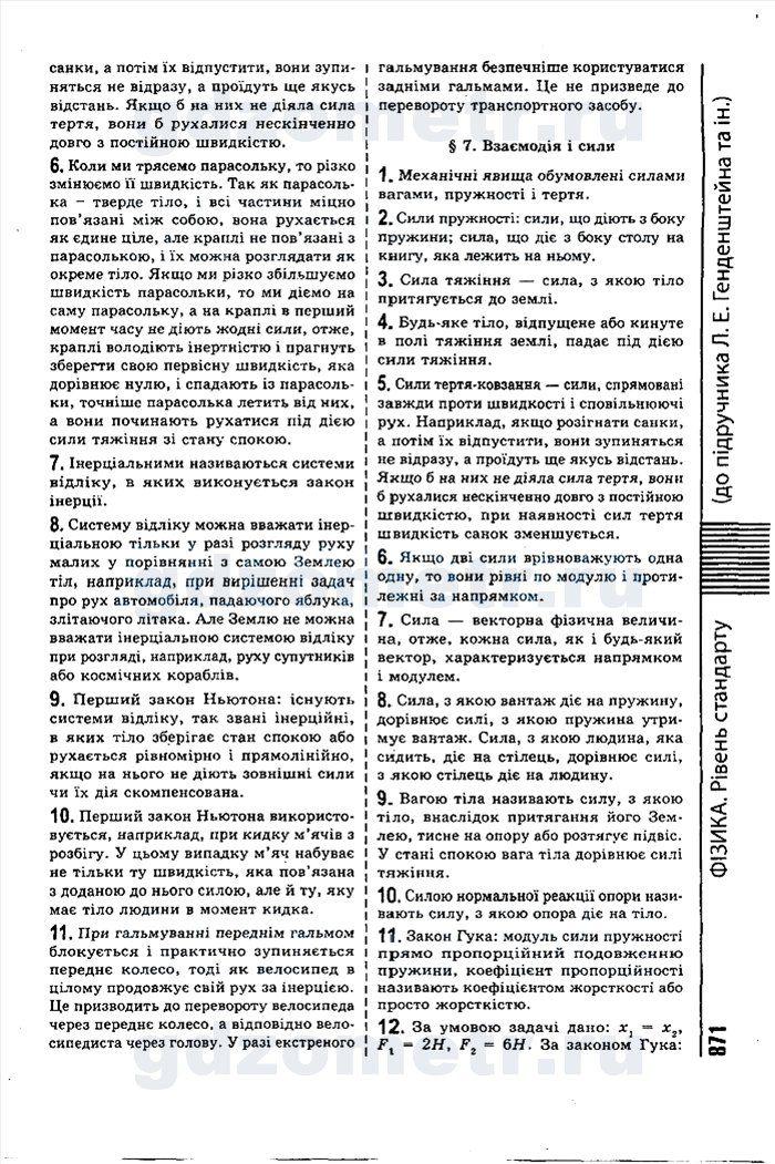 Онлайн гдз по английскому языку activity book 7 класс кузовлев в.п мегаботан.ру 2018 11издание