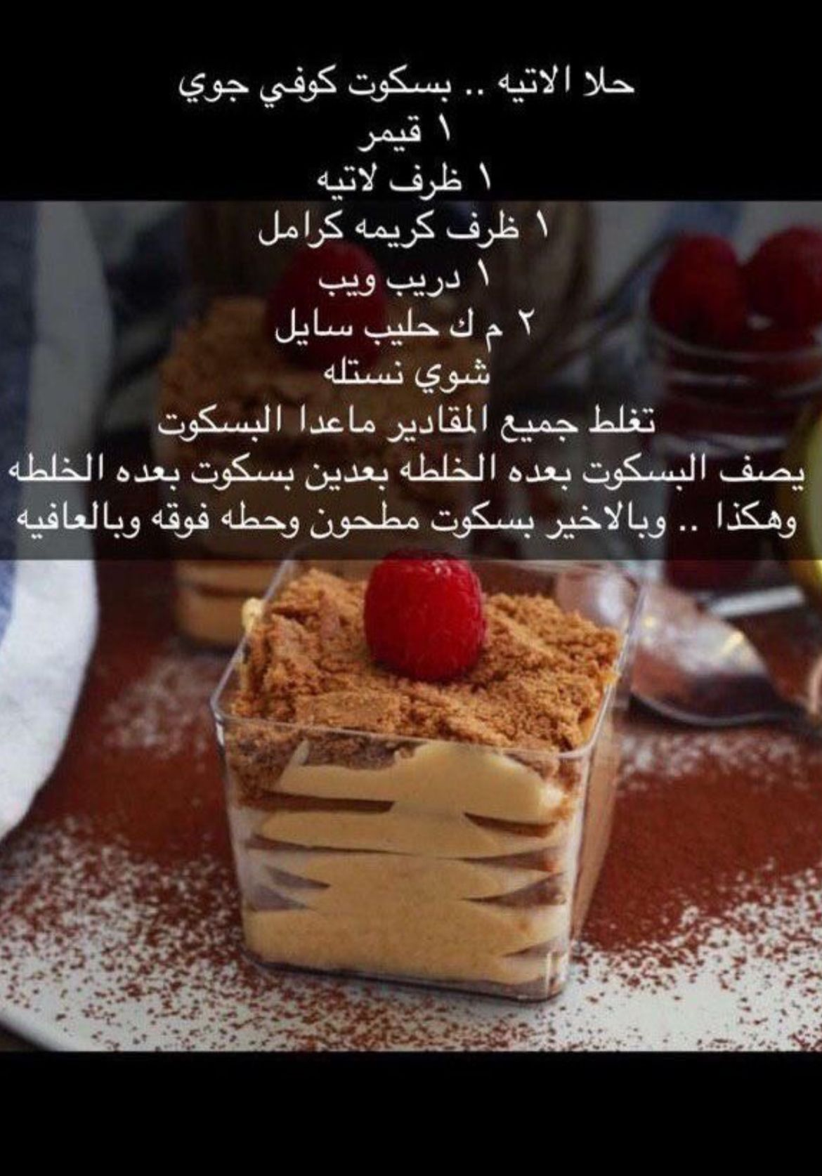 Pin By Najlatala On طبخات In 2021 Helthy Food Cooking Recipes Desserts Food Receipes