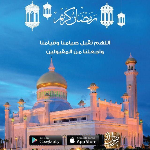 اللهم تقبل صيامنا وقيامنا واجعلنا من المقبولين رمضان Ramadan Taj Mahal Google Play