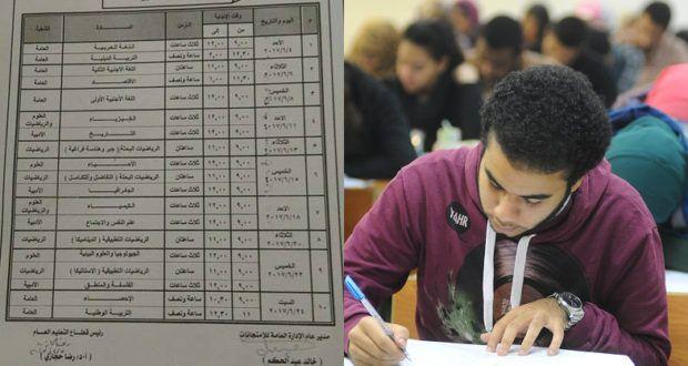 جدول امتحانات الثانوية العامة 2017 بعد التعديل واعتماد الجدول