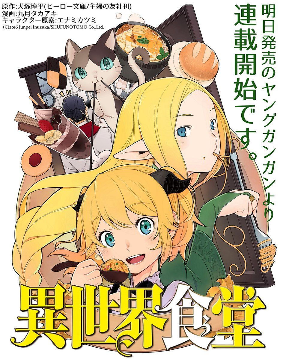La adaptación a anime de las novelas de isekai shokudou será para televisión