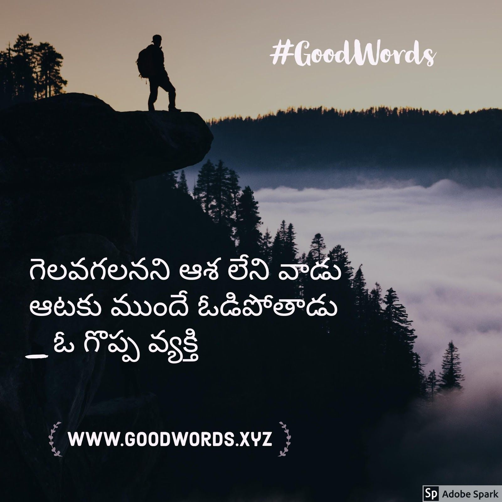 Quotes Hope Telugu Motivational Words About Successtelugu Quotes Mean In