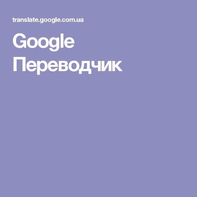 Google Perevodchik Google Translate Knitting Books Google