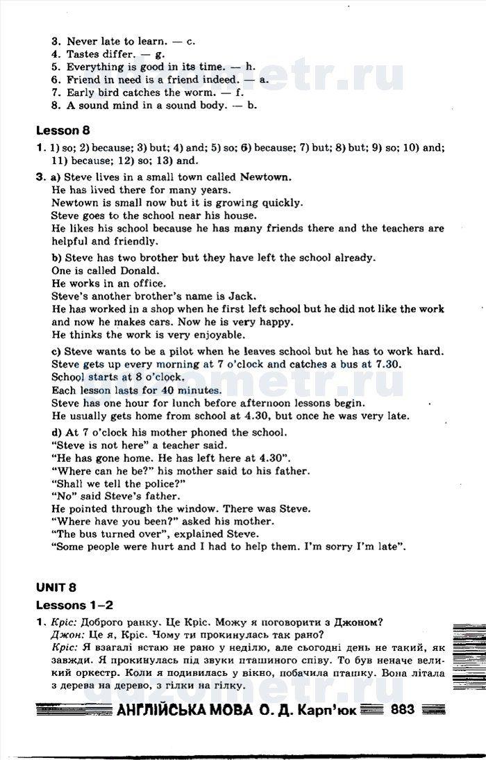 Эссе по обществозниню 7-8класс