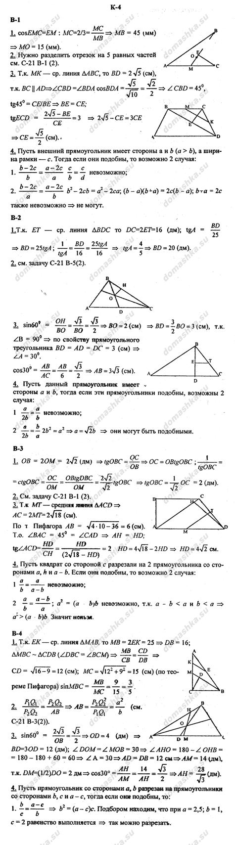 Гдз для дидактики по геометрии класс