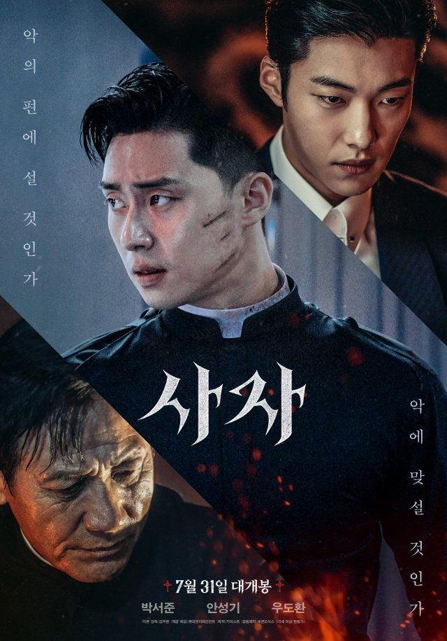 Video Photos 3rd Trailer New Poster And Stills Added For The Upcoming Koreanfilm The Divine Fury Film Bagus Film Barat Teman Palsu
