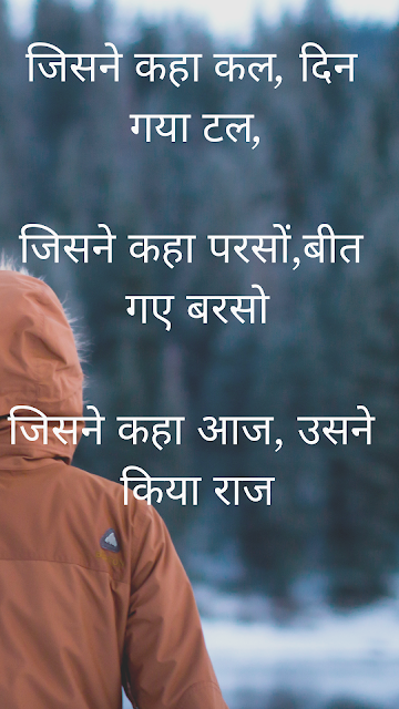 Hindi Motivational Quotes With Picture For Students Motivational