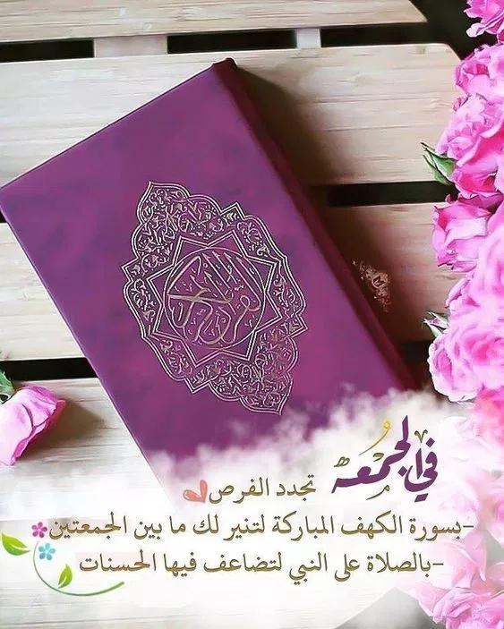 هنا اجمل صور جمعة مباركة بها أدعيه مستحبة عن ليلة الجمعة الكريمة فوتوجرافر Islamic Images Islamic Pictures Blessed Friday