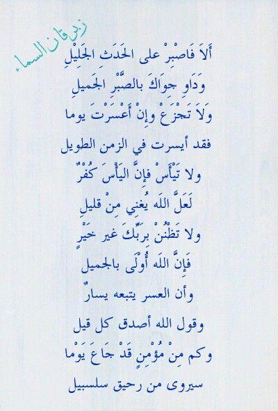 Pin By اهل البيت عليهم السلام On اقوال شعر حكم Math Math Equations