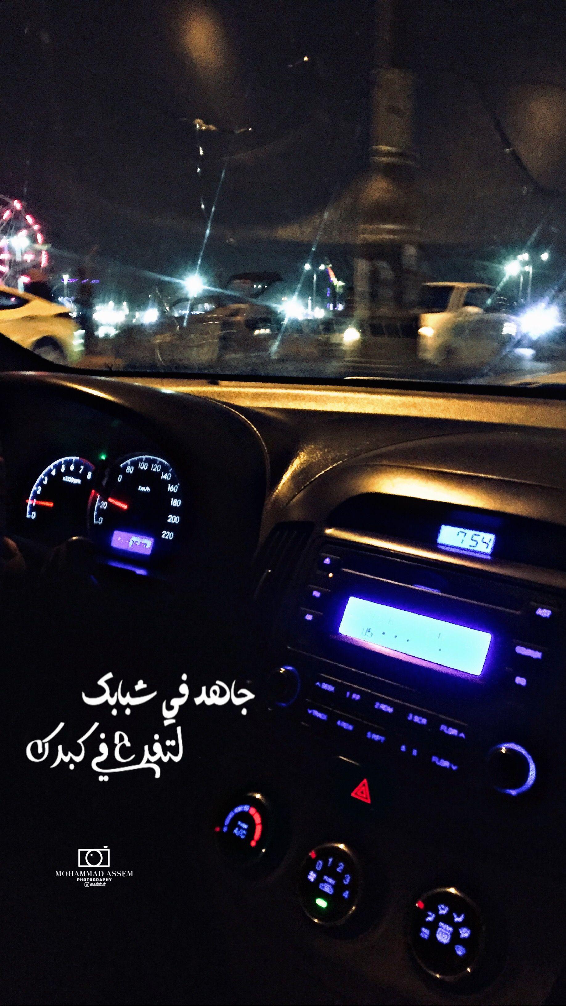 Pin By Mohammad Assem محمد عاصم On الليل Car Radio Vehicles Radio