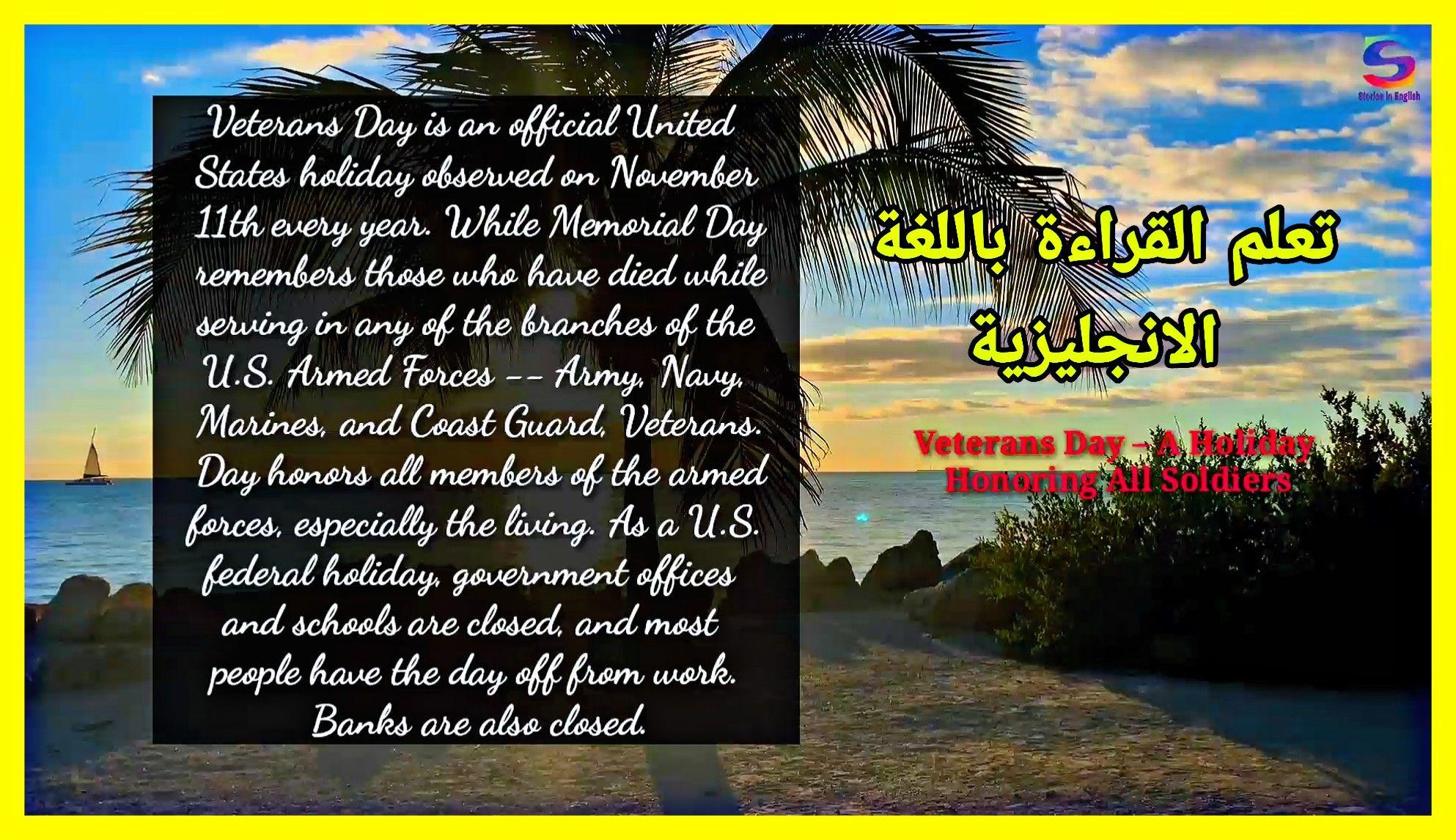 القراءة باللغة الانجليزية و تحسين النطق والاستماع في اللغة الانجليزية بطريقة مدهشة من خلال القصص Navy Marine Honoring Veterans Army Navy