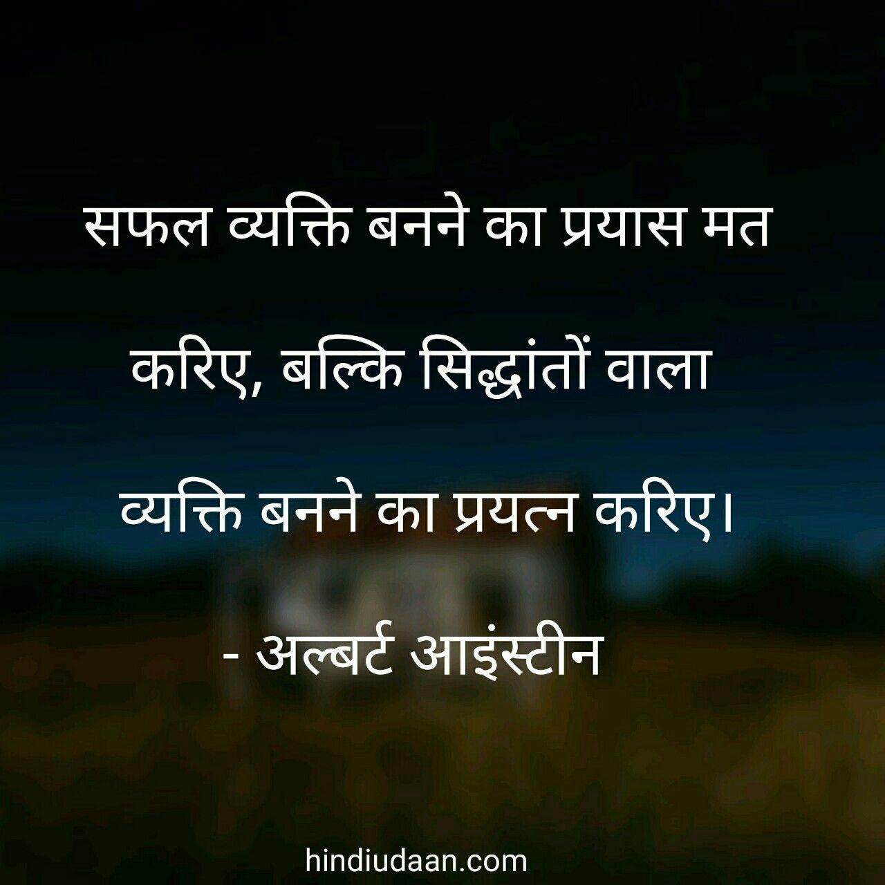 Albert Einstein Hindi Quotes Hindiudaan Hindi Quotes Hindi