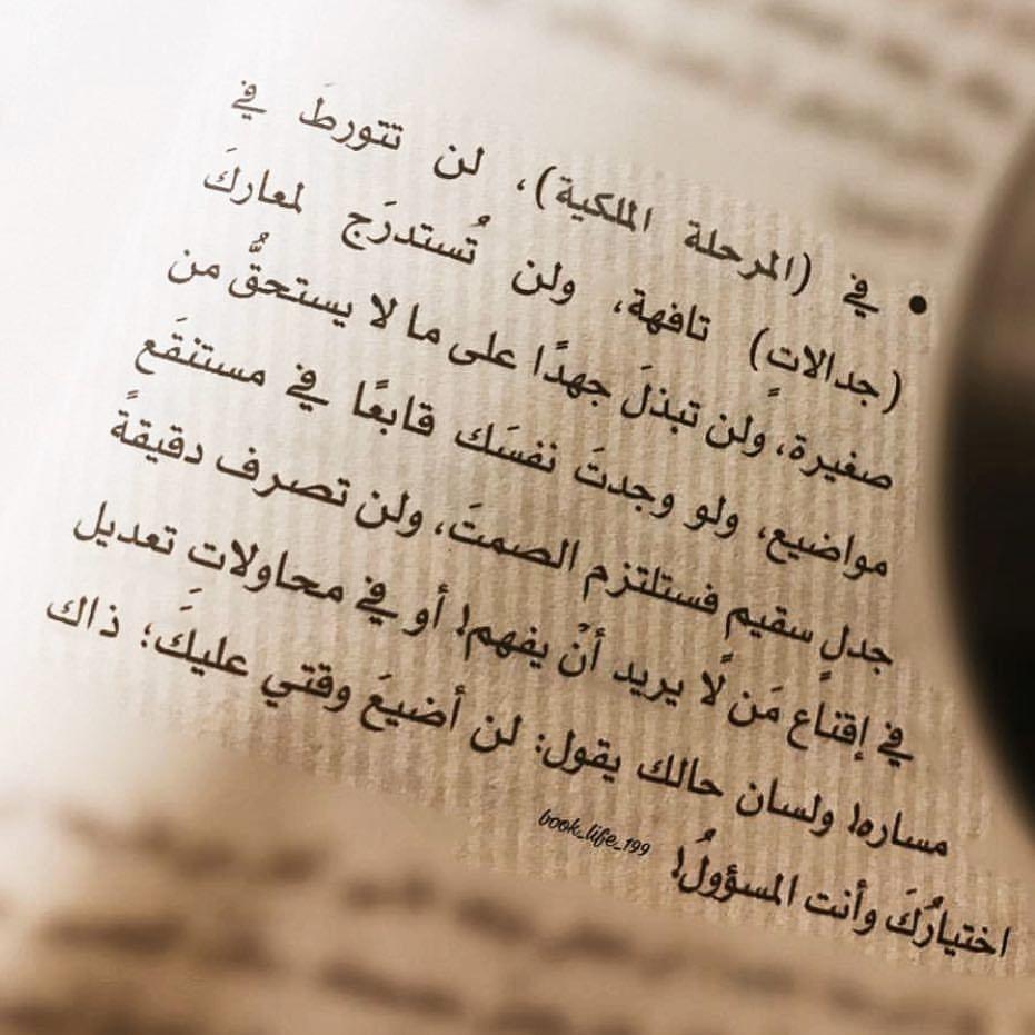 المرحلة الملكية مرحلة الترفع Https Www Instagram Com P Bl8rqfhl2yq Utm Source Ig Tumblr Share Igshid 7d Sarcastic Quotes Funny Book Quotes Best Quotes