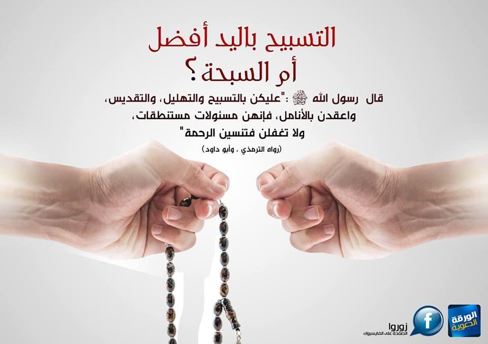 التسبيح باليد أفضل أم السبحة Words Islam Prayers
