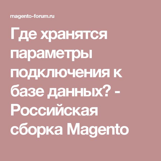 Где хранятся параметры подключения к базе данных? - Российская сборка Magento