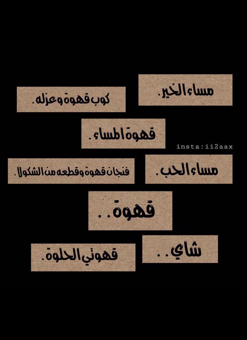 ملصقات سناب خلفيات استكر حب رياكشن Coffee Love Quotes Calligraphy Quotes Love Calligraphy Words