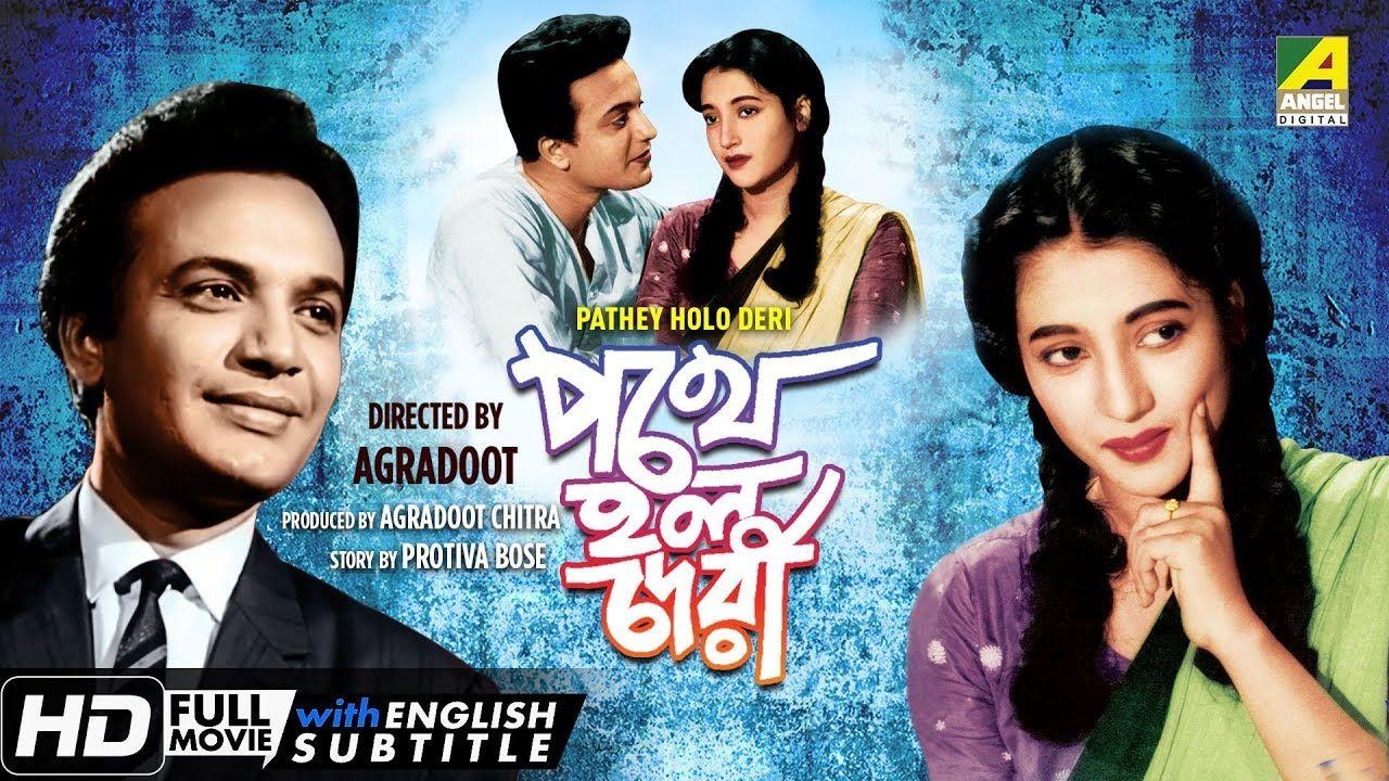 Movie: Pathey Holo Deri Language: Bengali Genre: Drama